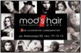 Mods hair paris